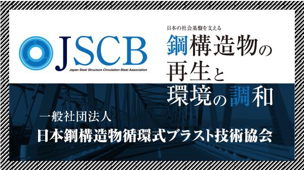 一般社団法人 日本鋼構造物循環式ブラスト技術協会【JSCB】