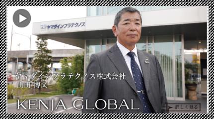 賢者グローバル